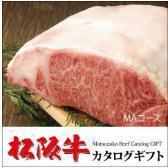 matuzaka-gyu.jpg