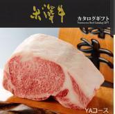 yonezawa-gyu.jpg
